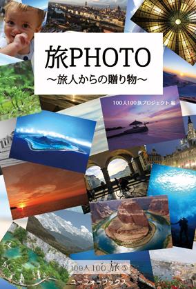 旅PHOTO~旅人からの贈り物~