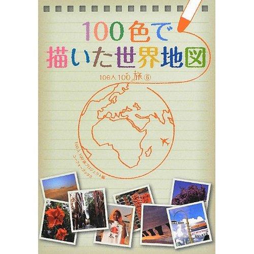 100色で描いた世界地図-100人100旅-100人100旅プロジェクト