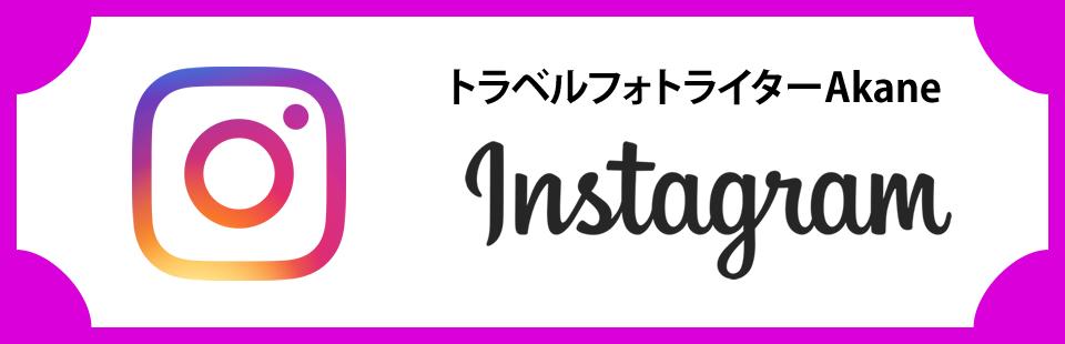 トラベルフォトライターAkane(@akane.suenaga) • Instagram写真と動画
